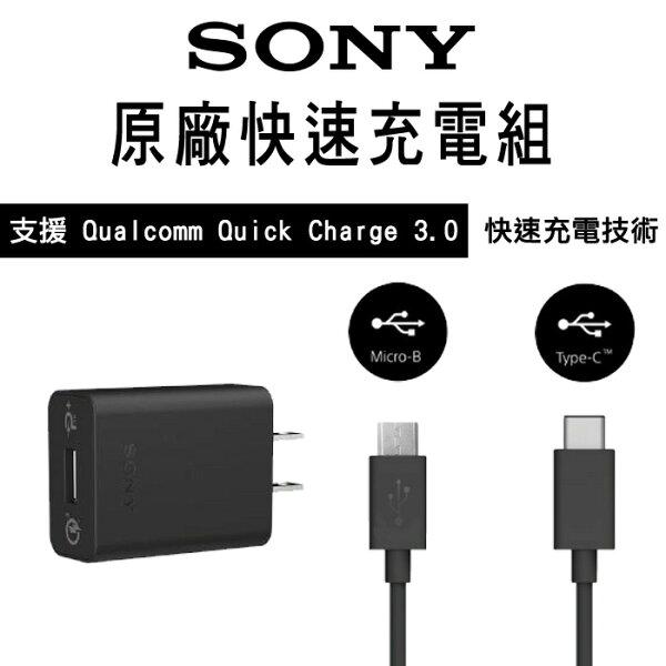 Sony UCH12W 原廠快速充電組/ASUS ZenFone3 ZE552KL/ZE520KL/Deluxe ZS570KL/Ultra ZU680KL/ZenPad S Z580CA/ZenPad 3S Z500M