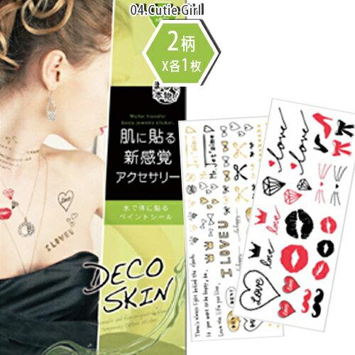 歐美燙金金屬刺青防水紋身貼紙.海邊比基尼手鍊項鍊(2片)04個性時尚DSK783 [50019]