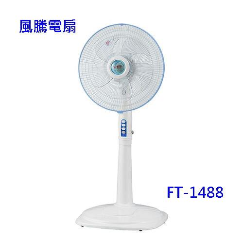 風騰 14吋 立扇 FT-1488 ◆ 三段風速開關◆ 可左右擺頭◆ 簡易俯仰角度調整