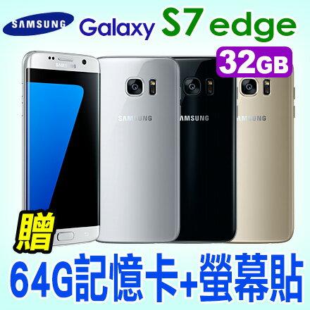 SAMSUNG GALAXY S7 edge 32GB 贈64G記憶卡+螢幕貼 雙曲面 防水 4G 智慧型手機 0利率