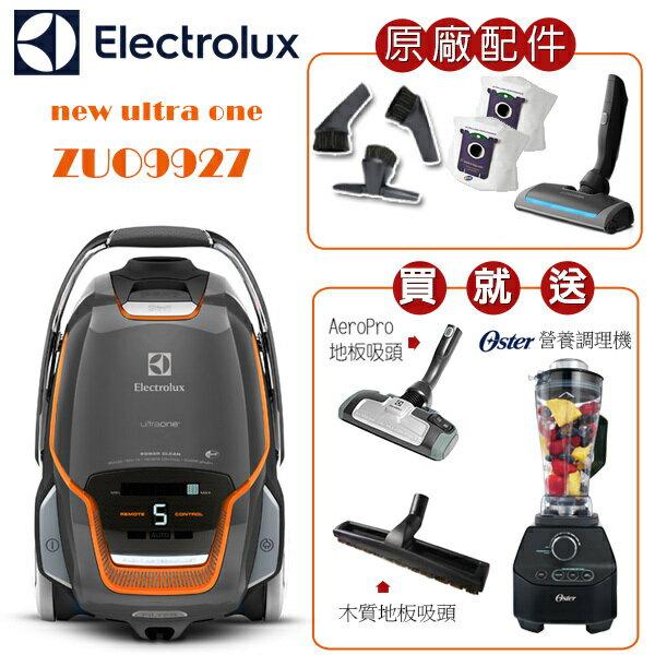 Electrolux 伊萊克斯 New UltraOne 旗艦級極靜電動除螨吸塵器 ZUO9927【Z8871旗艦版】
