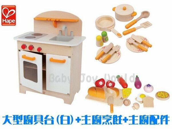 Baby Joy World-【德國Hape educo愛傑卡角色扮演廚房系列】-大型廚具台(白)+主廚配件+主廚烹飪《超值組合》