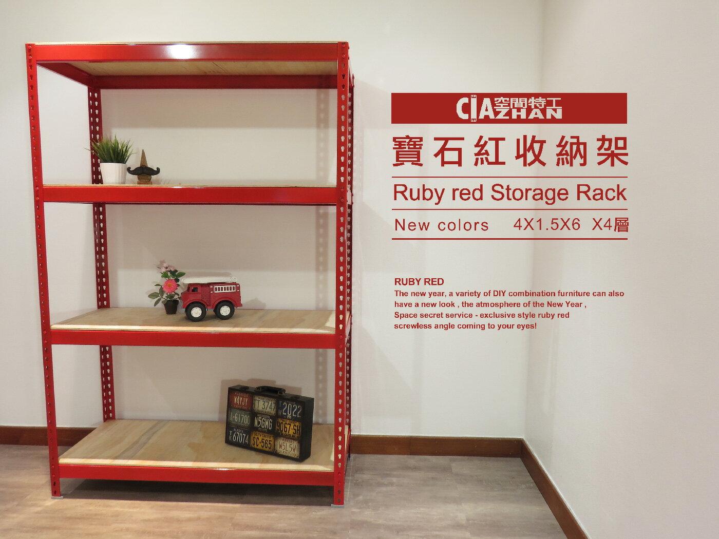 收納架♞空間特工♞書架 衣櫃 鐵架 檔案架 (長4尺x深1.5尺x4層,高6尺)書櫃 寶石紅角鋼 - 限時優惠好康折扣
