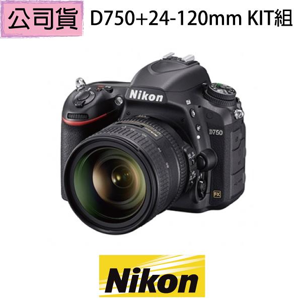 贈【SanDisk 32G 超值組】【Nikon】D750+24-120mm KIT組 (公司貨)▼7/21-8/31上網登錄,送 EN-EL 15原電 + 1000元 Nikon 鏡頭折價劵 MC-DC2加價購299