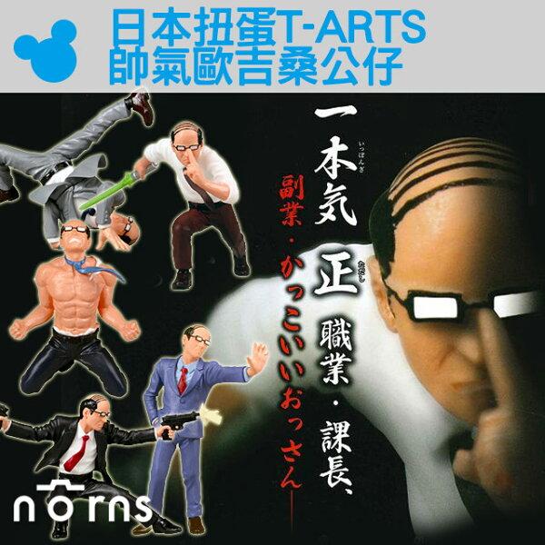 NORNS【日本扭蛋T-ARTS 帥氣歐吉桑公仔】轉蛋 玩具 壁咚 課長  模型 惡搞 大叔  收藏TAKARA TOMY
