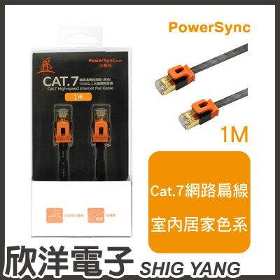 ※ 欣洋電子 ※ 群加科技 Cat.7 超高速網路扁線 / 1M 黑色 ( CAT7-EFIMG10 )