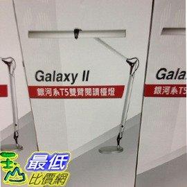 [促銷到9月13號] COSCO GE GALAXY T5 II TF3136 愛迪生銀河系二代雙臂檯燈14W/65X65X20CM _C94871