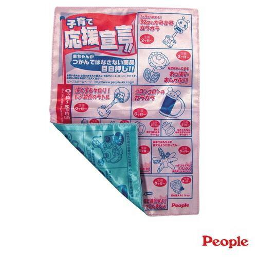 日本【People】寶寶的夾報傳單玩具