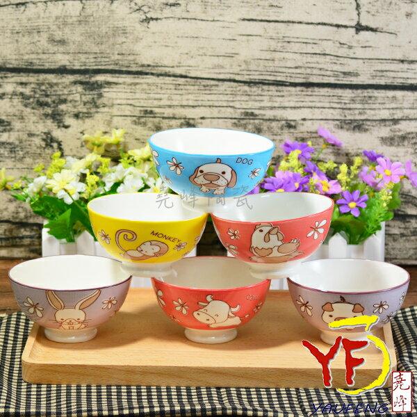 ★堯峰陶瓷★餐桌系列 十二生肖 可愛動物4.5吋飯碗 外銷歐美韓國