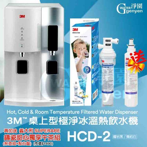 3M HCD-2桌上型極淨冰溫熱飲水機(內置3M AP2-C405-SG 抑垢生飲淨水系統) (再加贈替換濾心1支)