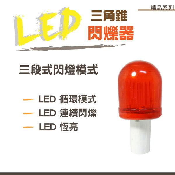 精品系列 三角錐 LED 閃爍器/警示燈/閃燈/交通錐閃爍燈/安全燈/工程/工地/路口/危險地區/施工路段/多種用途
