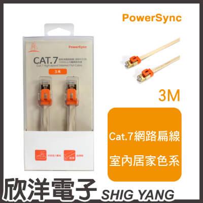 ※ 欣洋電子 ※ 群加科技 Cat.7 超高速網路扁線 / 3M 咖啡牛奶色 ( CAT7-EFIMG31 )