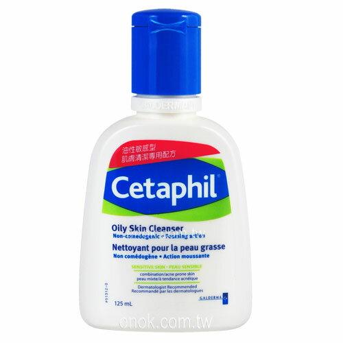 【效期出清8折】Cetaphil舒特膚 溫和潔膚乳(油性肌膚專用)125ml