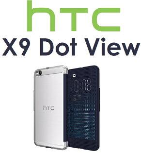 【原廠吊卡盒裝】宏達電 HTC X9 Dual Sim Dot View 炫彩保護套 原廠皮套 洞洞套 M9 PLUS M9PW