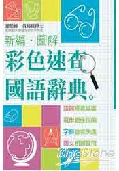 新編圖解彩色速查國語辭典