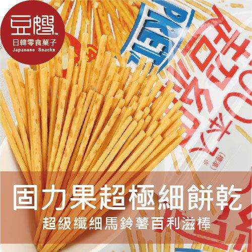 【豆嫂】日本零食Glico 100本超細馬鈴薯棒(原味/凱薩沙拉/奶油鹽)