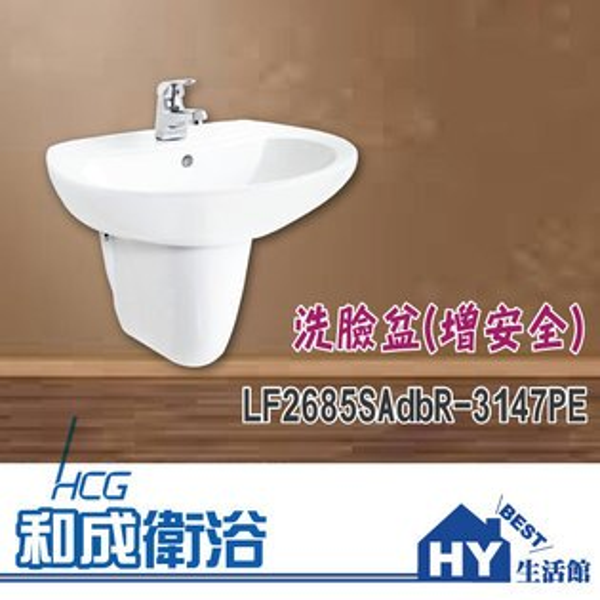 HCG 和成 LF2685SAdbR-3147PE 洗臉盆(增安全) 含 面盆 龍頭 瓷柱腳 -《HY生活館》水電材料專賣店