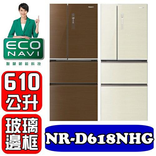 國際牌 610公升ECONAVI四門玻璃變頻冰箱【NR-D618NHG-T/NR-D618NHG-N】