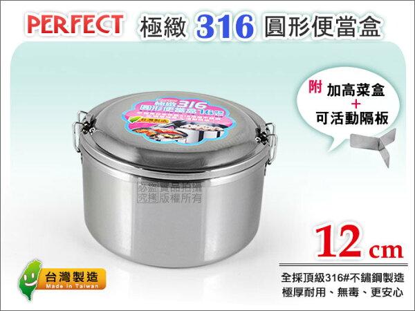 快樂屋♪ PERFECT 極緻#316不鏽鋼 圓形便當盒 12cm 附加高菜盒、活動隔板(可當保鮮盒優於牛頭牌)另有14.16cm