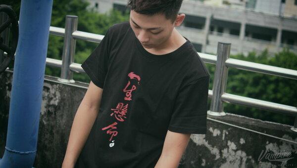 『 FREED ONLINE SHOP 』15 S S 「一生懸命」中文字復刻短TEE 黑底紅字