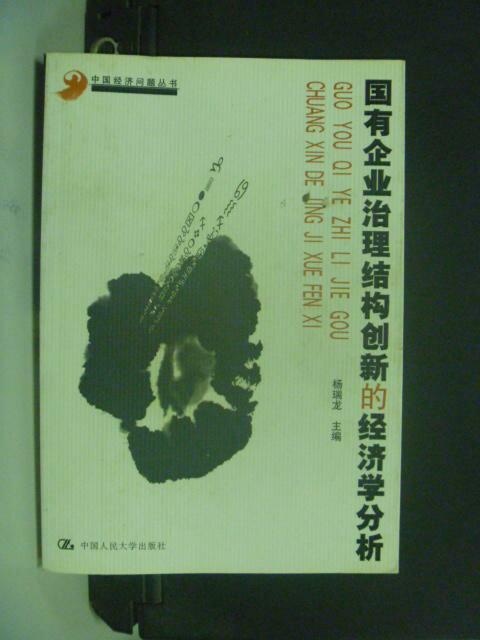 ~書寶 書T6/社會_NBA~國有企業治理結構創新的經濟學分析_楊瑞龍編_ ~  好康折扣