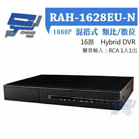高雄/台南/屏東監視器 RAH-1628EU-N AHD 16路-DVR 1080P 監控主機 主機 DVR主機 高清類比 支援手機監看