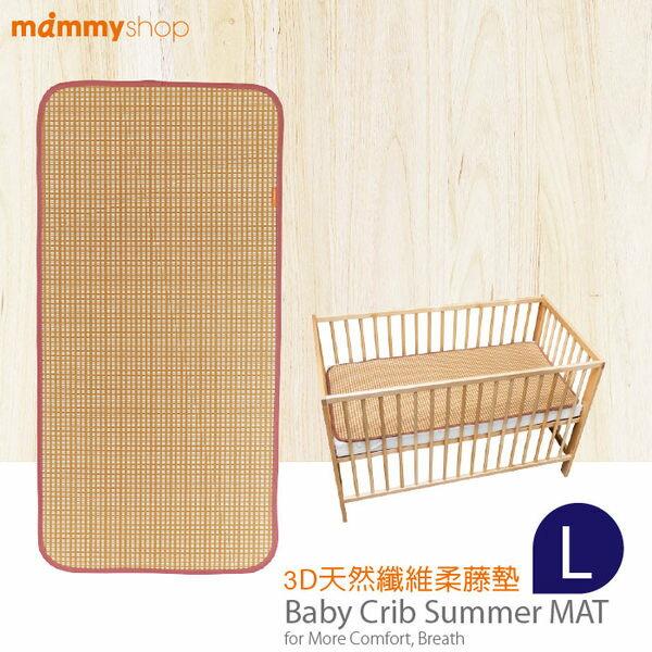 Mammyshop媽咪小站 - 3D天然纖維柔藤墊 -L 66x118cm  (嬰兒床墊適用) 0