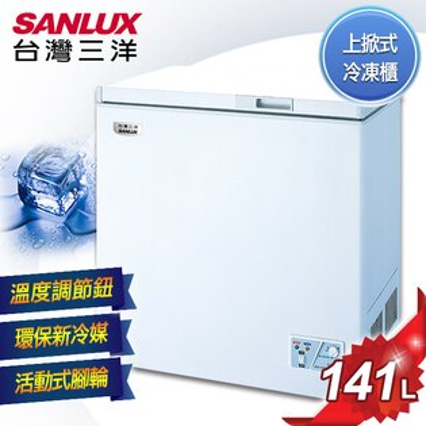 【SANLUX台灣三洋】141公升上掀式冷凍櫃/SCF-141T