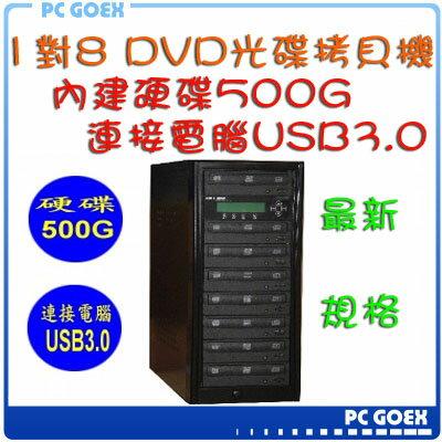 ☆軒揚Pc goex☆ 宏積 COPYKING 1對8 DVD光碟 拷貝機 對拷機CKV-DVDISO8S-P