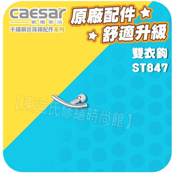 Caesar凱薩衛浴 雙衣鉤 不鏽鋼珍珠鎳 ST847【東益氏】毛巾架 馬桶刷架 漱口杯架 香皂盤