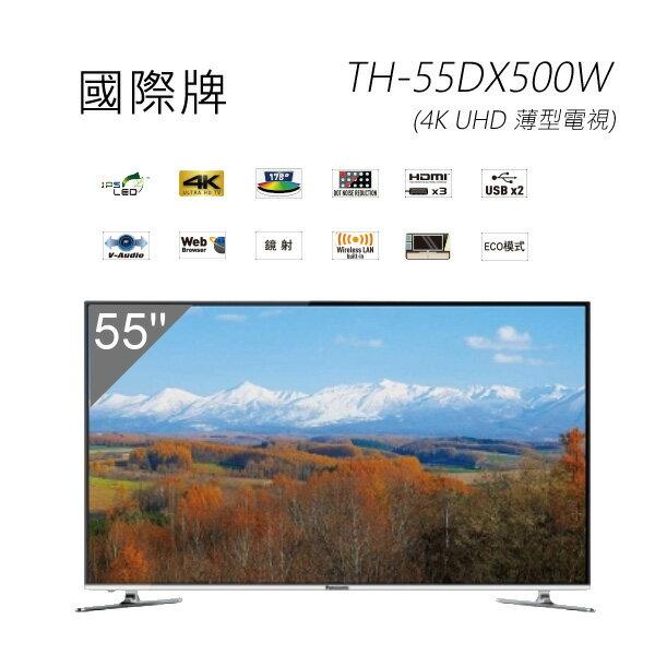 Panasonic國際牌 TH-55DX500W 55吋 4K UHD LED液晶電視