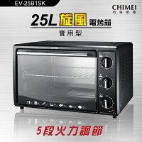 CHIMEI奇美到CHIMEI奇美 25公升旋風電烤箱 EV-25B1SK