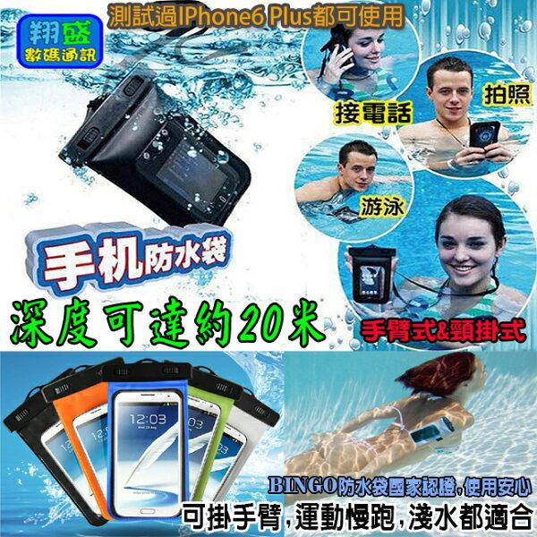 衝浪防水套  手機保護套 手機防水袋 潛水袋 運動臂套 IPhone6 plus i6+ iphone6s i6s 5S HTC 816 820 626 826 EYE E8 M9/M9+ E9/E9+ Z3+ Z2 Note5 Note4 Note3 Note2 S6 edge plus A5 A7 E7 A8 J7 ZenFone2 G3 G4【翔盛】