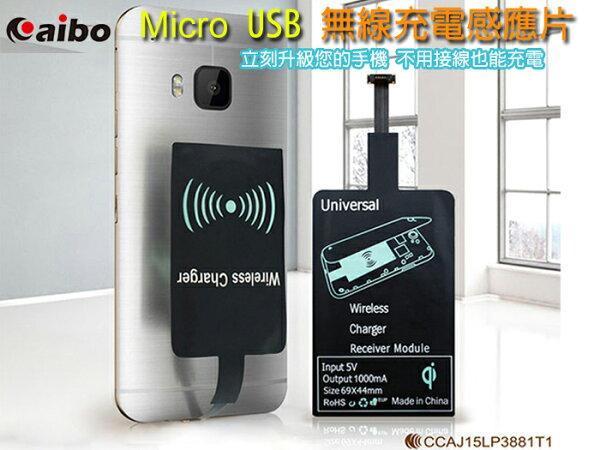 aibo Micro USB通用型 無線充電感應貼片(通過NCC認證) HTC/Samsung/Infocus/ASUS/TIS購物館