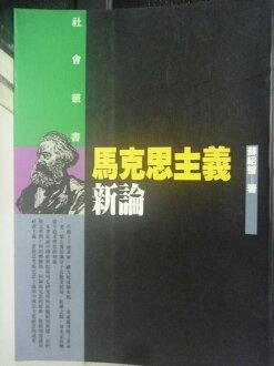 【書寶二手書T8/政治_LFW】馬克思主義新論_蘇紹智