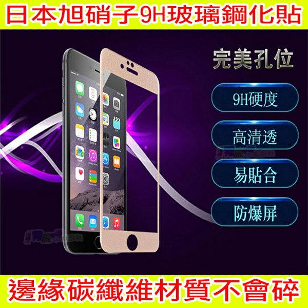 3D微曲面 碳纖維軟邊 iPhone6/iphone6s i6+ 6s+ 4.7吋/5.5吋 9H鋼化玻璃手機螢幕保護貼 殼 膜 不易碎邊 閃粉