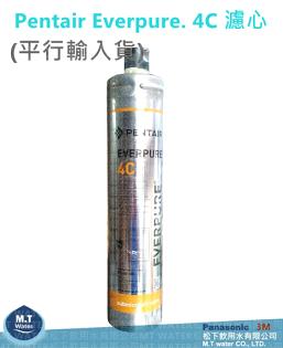 平行輸入~Pentair Everpure.4C濾心(S-100適用,S104可參考) 另有愛惠浦其他型號