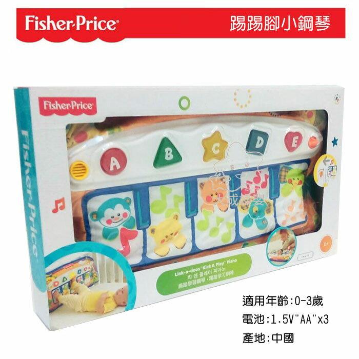 【大成婦嬰】Fisher Price 費雪 新踢踢腳鋼琴 玩具 0