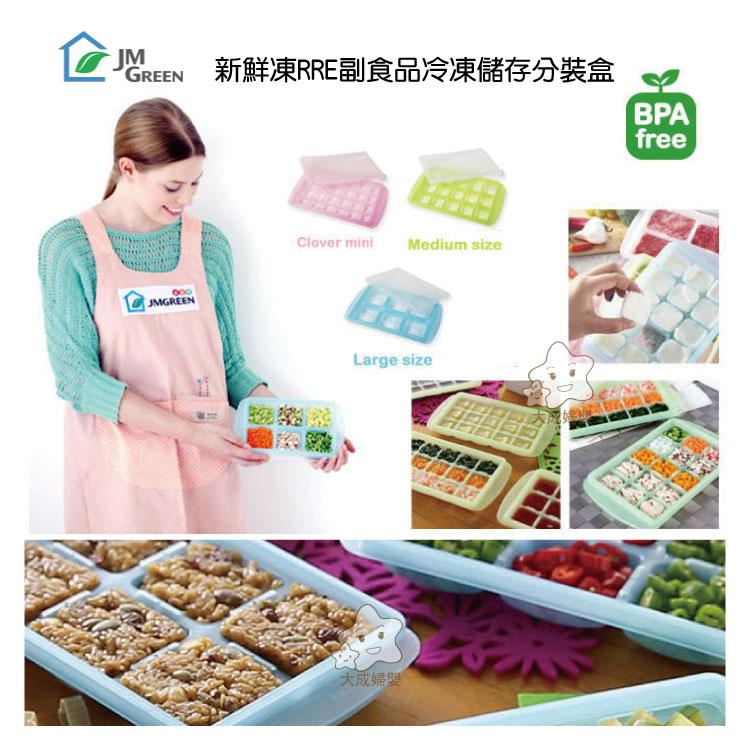 【大成婦嬰】韓國 JMGreen RRE新鮮凍 副食品冷凍儲存分裝盒 (顏色隨機出) 0