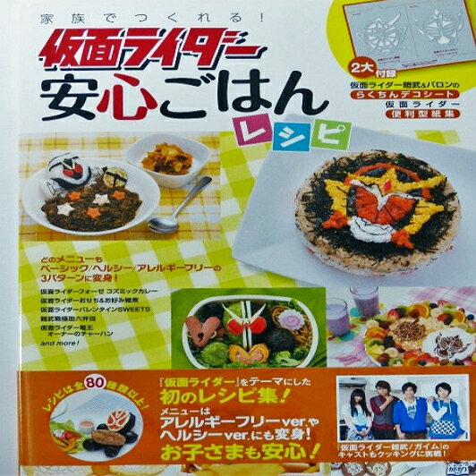 【秋葉園 AKIBA】假面騎士  安心料理食譜  日文書 0