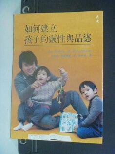 【書寶二手書T9/家庭_MEC】如何建立孩子的靈命與品德_布魯斯.納蘭摩爾