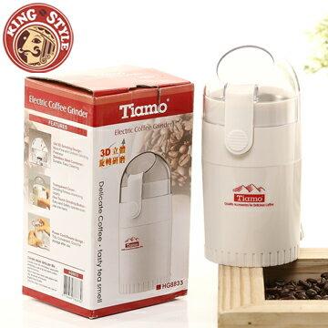 【Tiamo】3D電動磨豆機 (HG8833)