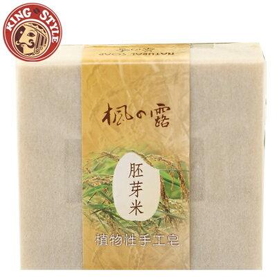 植物性手工皂-胚芽米