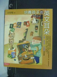 【書寶二手書T9╱親子_JEI】培養孩子的英文耳朵_汪培珽