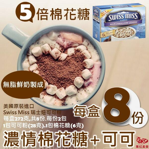 [現貨] Swiss Miss 瑞士小妞 濃情棉花糖牛奶熱巧克力可可粉 272g 雪白棉花糖熱可可粉