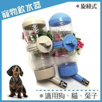 凱莉小舖【DGU01】寵物飲水器 旋紐式 外出攜帶方便/餵水器/餵食器/狗籠/運輸籠/貓狗兔適用