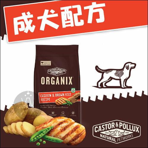+貓狗樂園+ 美國ORGANIX歐奇斯有機飼料。成犬配方。25磅】3250元