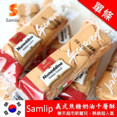 韓國爆紅 Samlip 義式焦糖奶油千層酥 (1條入/12g) Nuneddine 進口零食【N101238】