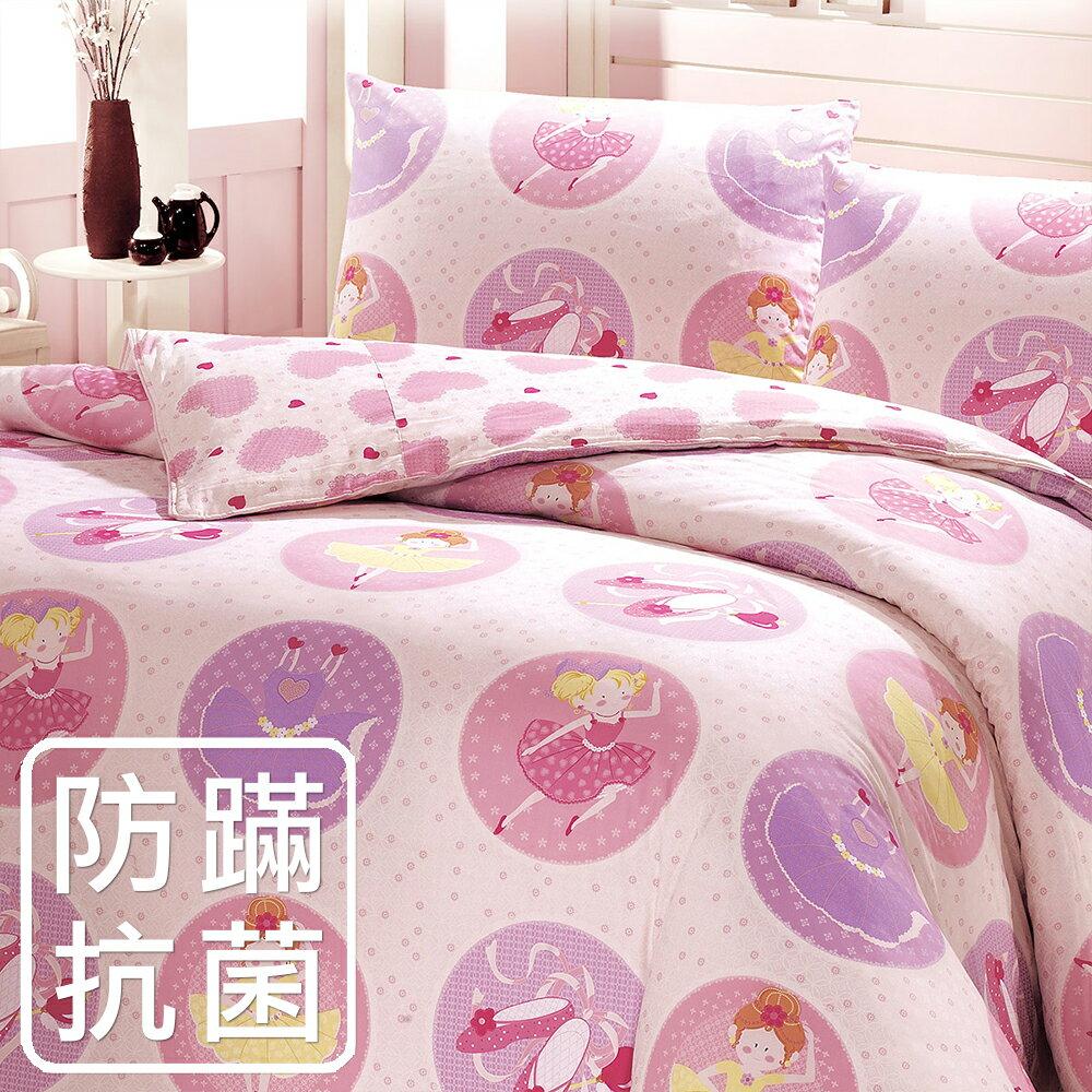 床包組 防蹣抗菌~單人~100^%精梳棉床包組 夢幻公主 美國棉 品牌~^~鴻宇^~ 製~