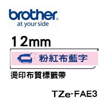 brother TZe-FAE3 燙印布質標籤帶 ( 12mm粉紅底藍字 )